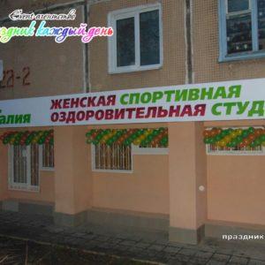 Оформление магазинов, выставок